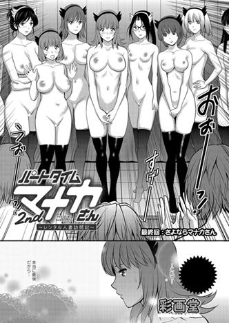 [Saigado] Part time Manaka-san 2nd