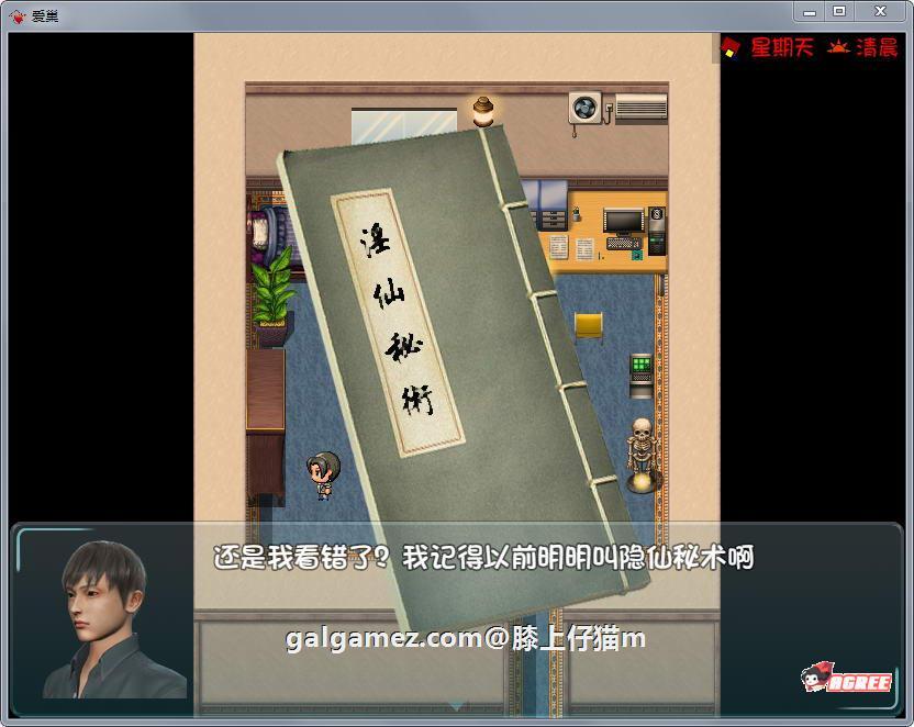 【国产RPG中文动态CG】爱巢!正式最终完结作弊版+攻略+CG【完结更新PC+安卓5G】 7