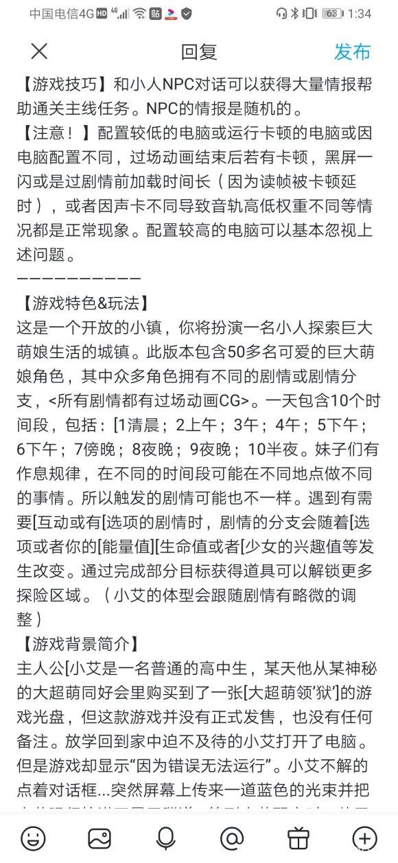 """[究极开大车]大超萌领""""狱"""" V1.0官方中文步兵版【4G/新作】 绅士电脑游戏-第15张"""