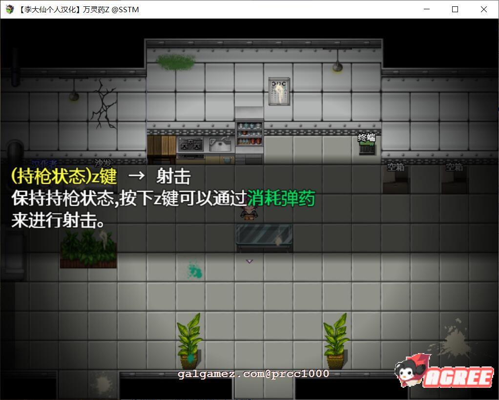 [ARPG/精翻汉化]万灵药Z-碧池生化危机 李大仙个人汉化版/付全CG存档[百度][400M] 5