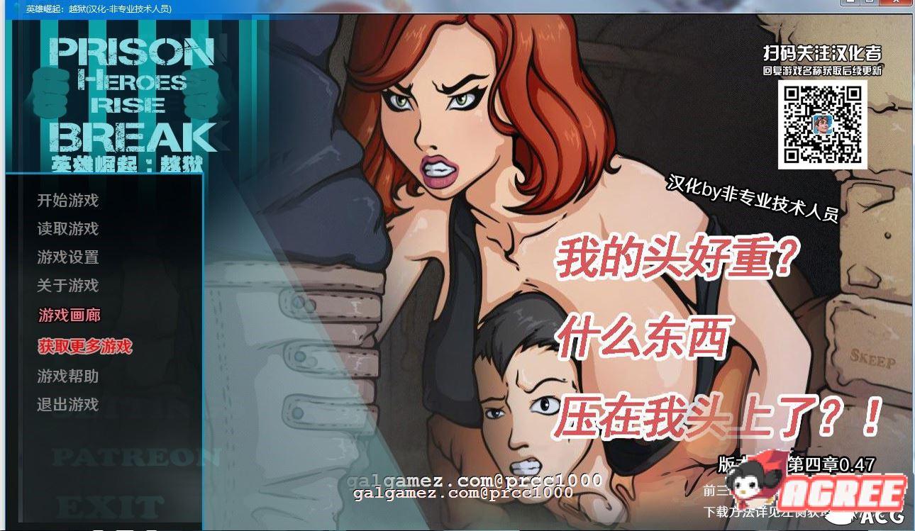 【欧美SLG/汉化】英雄崛起~越狱 全四章~非专业技术人员精翻汉化[全系列]【2G/更新】 1