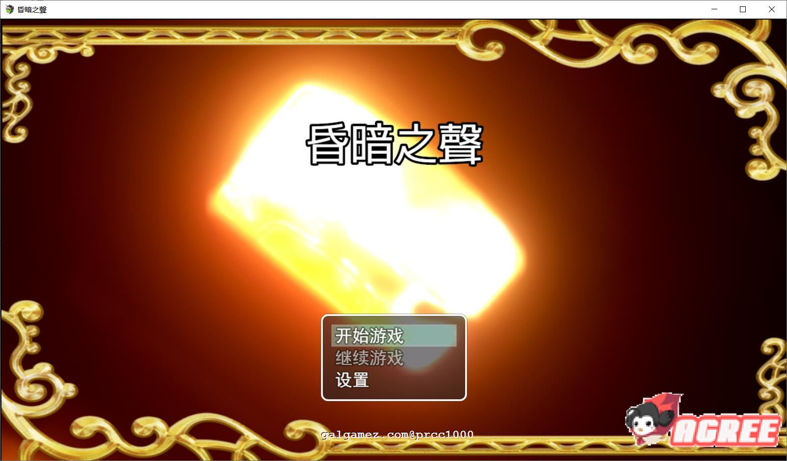 【超高自由度RPG/中文/步兵】昏暗之声~ Noise V0.35官方中文完整版【4.2G/新作/全CV】