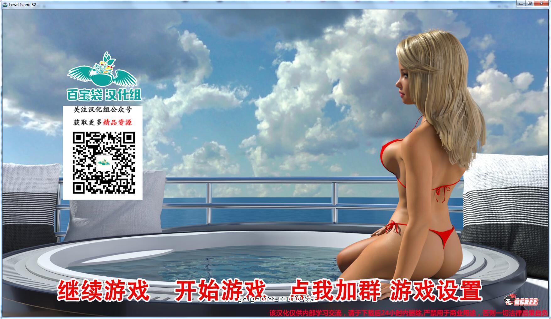 【欧美SLG/汉化/全动态】父女乱O岛 第二季D11 精翻汉化版+全CG【更新/PC+安卓/4G】