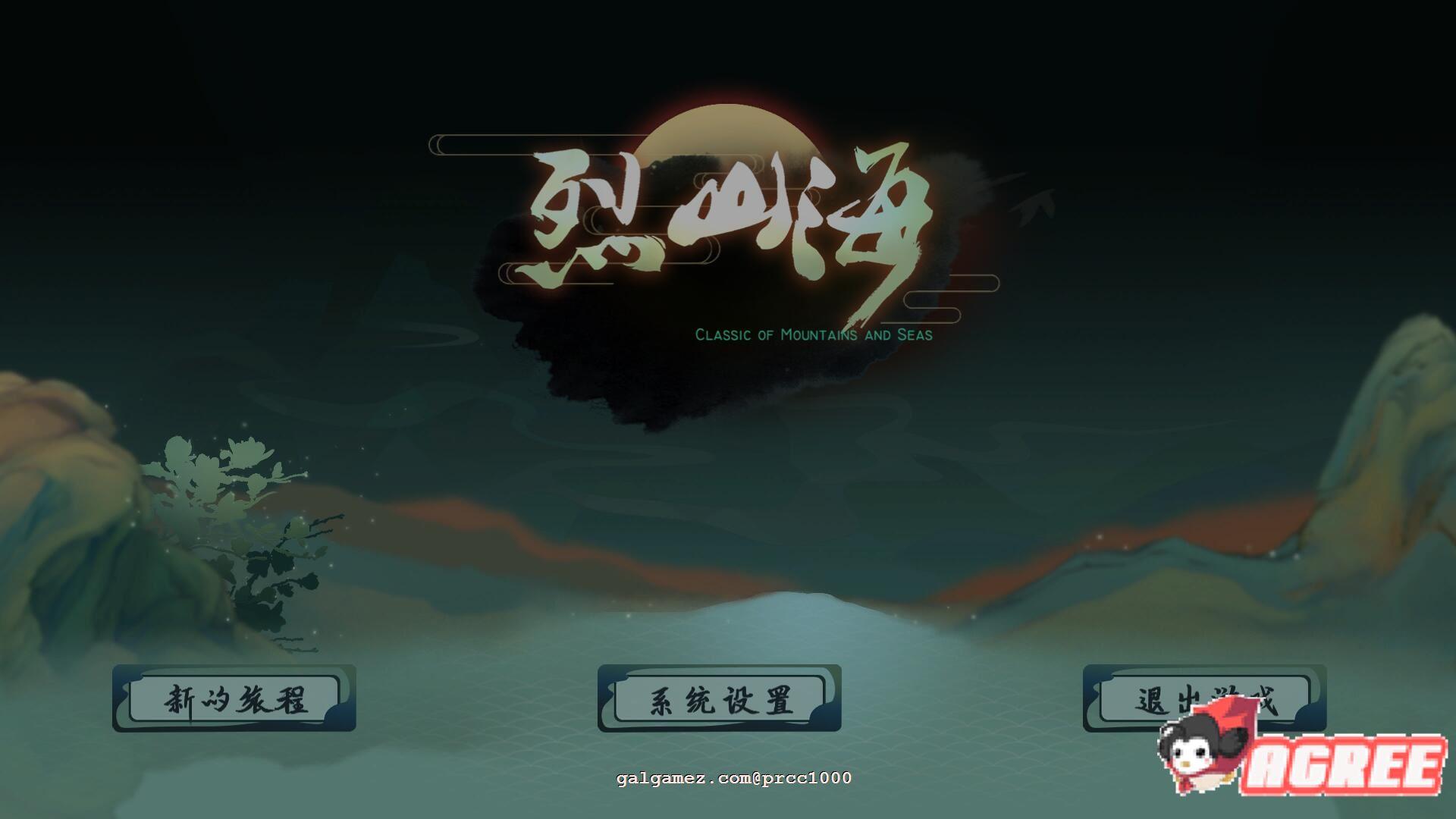 【大型RPG/中文/全动态】烈山海-BMS1 STEAM官方中文步兵版[极品国风] 【3.7G/新作】 1