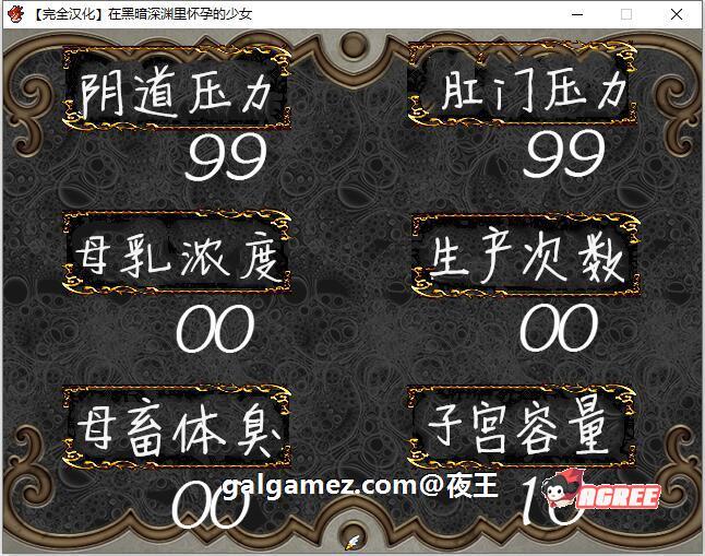 【探索养成RPG/汉化/战斗H】在黑暗深渊里孕育的少女!精翻汉化版【500M】 4