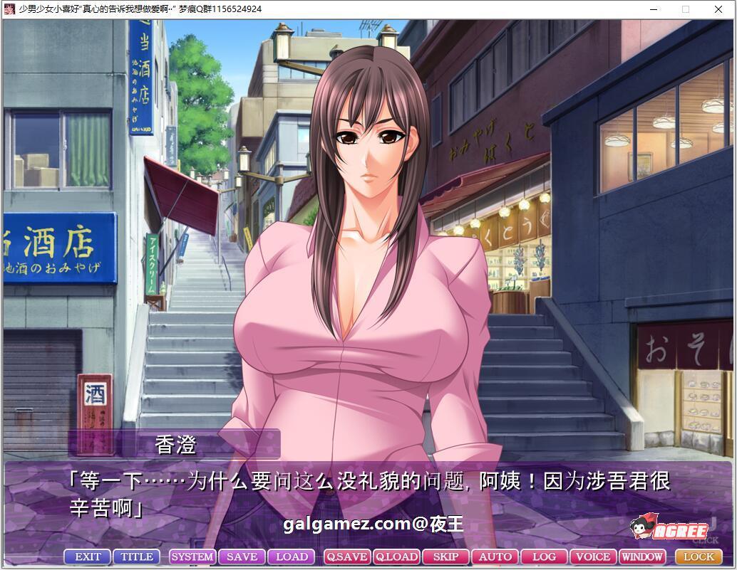 【拔作ADV/汉化】喜欢年轻男子~手把手教你哦!PC+安卓云汉化版【4G】 5
