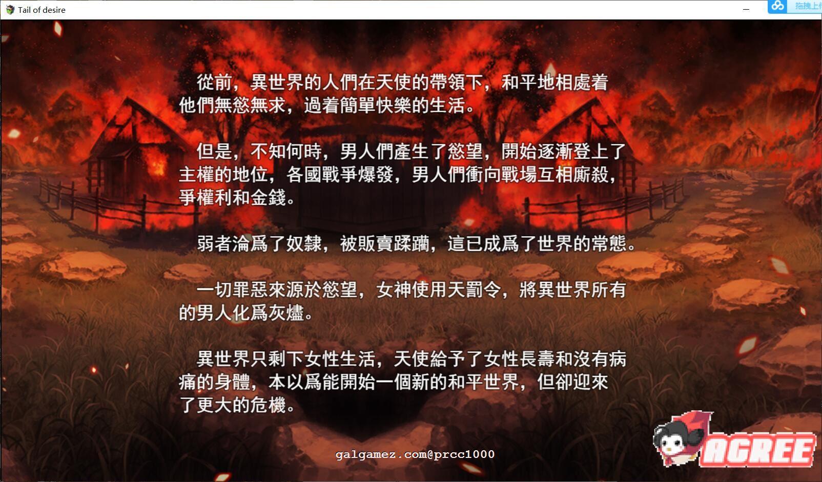 [神级RPG/中文/步兵]欲望之尾 V0.6.2 官方中文版+全CG存档[FM/百度/OD][1.5G] 5
