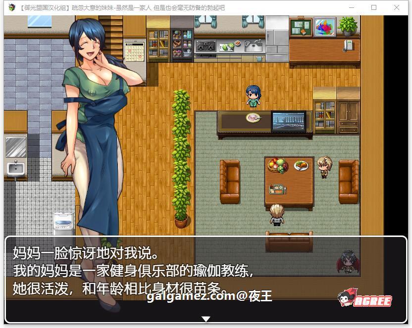 [RPG/汉化]疏忽妹妹-快乐一家人 御光精翻汉化完结版[新汉化/PC+安卓][949M] 2