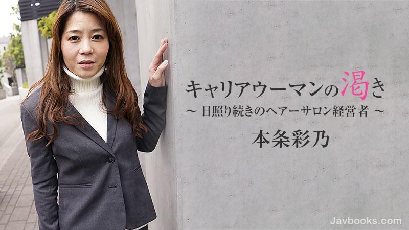キャリアウーマンの渇き~日照り続きのヘアーサロン経営者~
