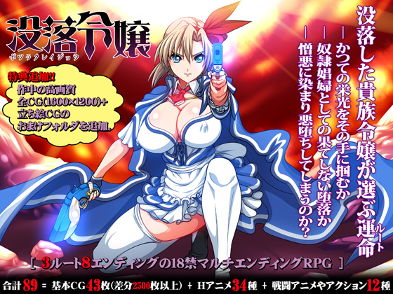 (Hentai Games)[161201][ONEONE1] The Heiress [RE188796] (English)