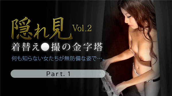XXX-AV 23072 隠れ見 Vol.2 part1 素人下着モデルの着替え隠し撮り