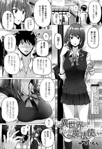 [Simon] Isekai no Mahoutsukai Ch.1-4