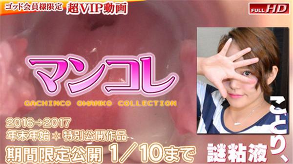 Gachinco gachig246 ガチん娘! gachig246 ことり -別刊マンコレ132-