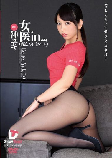 VDD-108 女医in… (脅迫スイートルーム) Doctor Yuki(30)